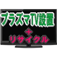 プラズマテレビ42型以下の設置費用+テレビ15型以下(ブラウン管、液晶TV)リサイクル費用(リサイクル+収集運搬)