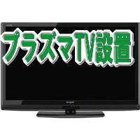 プラズマテレビ43型以上の設置費用