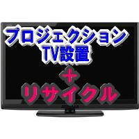 プロジェクションテレビの設置費用+テレビ15型以下(ブラウン管、液晶TV)リサイクル費用(リサイクル+収集運搬)