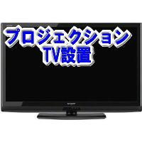 プロジェクションテレビの設置費用