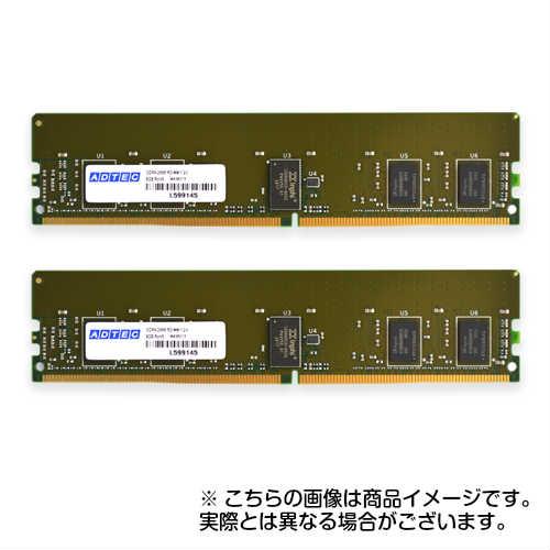 MacPro用 増設メモリ PC4-23400(DDR4-2933) RDIMM 64GB 2枚組 SRx4 ADM2933D-R64GDAW アドテック/ADTEC 【MacPro パソコン PC 増設メモリ 64GB】