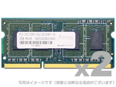 ノートブック用 8GB 2枚組 増設 メモリ DDR3 SDRAM DDR3L-1600(PC3L-12800) SO-DIMM ADS12800N-L_Wシリーズ ADS12800N-L8GW アドテック/ADTEC 【ノートパソコン ノートPC パソコン PC 増設メモリ 8GB 2枚組 】