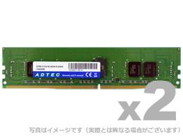 DDR4-2133 RDIMM 4GB SR 2枚組 ADS2133D-R4GSW ADTEC【メモリー 増設メモリ メモリ増設 4GB RDIMM DDR4-2133 2枚組】