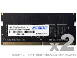 アドテック ノートパソコン用増設メモリ DDR4-2133 260pin SO-DIMM ECC 4GB 2枚組 ADTEC ADS2133N-E4GW【パソコン パーツ メモリー メモリ増設 DDR4 SDRAM DDR4-2133(PC4-2133) ECC SO-DIMM】