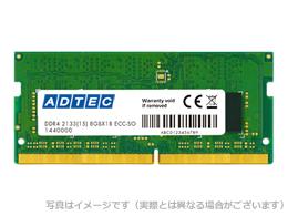 アドテック サーバ用増設メモリ DDR4-2400 260pin SO-DIMM ECC 16GB ADTEC ADS2400N-E16G【パソコン パーツ メモリー メモリ増設 SO-DIMM DDR4 SDRAM (PC4-2400 260pin SO-DIMM)】