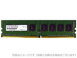 アドテック デスクトップ用増設メモリ DDR4-2666 UDIMM 8GB 省電力 ADTEC ADS2666D-H8G【パソコン パーツ メモリー メモリ増設 UDIMM DDR4 SDRAM (PC4-2666 288pin Unbuffered DIMM)】