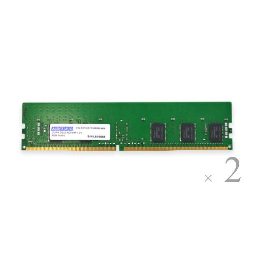 アドテック サーバ用増設メモリ DDR4-2933 RDIMM 8GBx2枚 SR x8 ADTEC ADS2933D-R8GSBW【パソコン パーツ メモリー メモリ増設 RDIMM DDR4 SDRAM (PC4-2933 288pin Registered DIMM)】