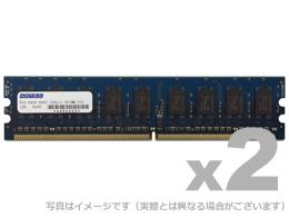 サーバ用 増設メモリ 1GB 2枚組 アドテック サーバ用増設メモリ 上等 DDR2-800 UDIMM ECC SDRAM ADTEC PC2-6400 ADS6400D-E1GWUDIMM DDR2 240pin DIMM 永遠の定番モデル Unbuffered