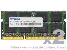 DOS/V用 DDR3-1066 SO-DIMM 2GBx2枚 ADS8500N-2GW ADTEC【メモリー 増設メモリ メモリ増設 dos windows 2GB 2枚組 DDR3-1066】