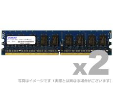 アドテック サーバ用増設メモリ サーバ用 DDR2-667 UDIMM 2GB 2枚組 ECC ADTEC ADS5300D-E2GWUDIMM DDR2 SDRAM (PC2-5300 240pin Unbuffered DIMM)