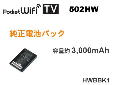 【あす楽】【ポイント2倍】ワイモバイル Pocket WiFi 502HW 対応 純正電池パック HWBBK1 【502HW Pocket WiFi ポケットワイファイ Y!mobile イーモバイル 充電バッテリー 電池パック】【RCP】