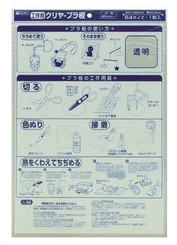2020新作 アクセサリー キーホルダー作り 工作素材 プラバン 遊びに 50枚セット メーカー在庫限り品 厚さ0.3mm B4サイズ クリヤープラ板