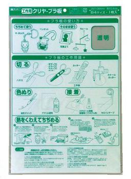 クリヤープラ板 B4サイズ 厚さ0.4mm【50枚セット】