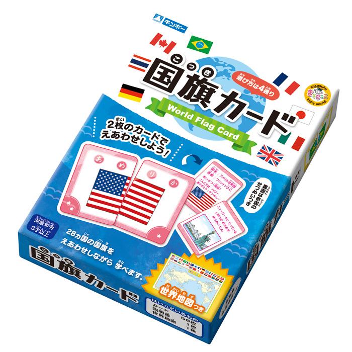 2枚のカードをパズルのように合わせて国旗や国の名前をおぼえよう! 国旗カード MA-FLC まなびっこ ギンポー 銀鳥産業