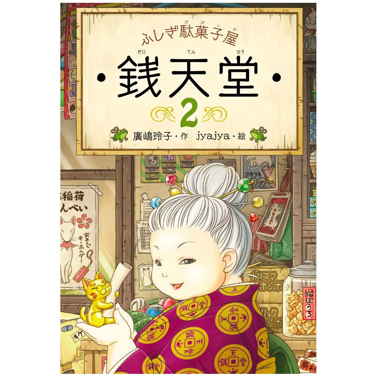 ふしぎ駄菓子屋 宅配便送料無料 銭天堂2 公式通販