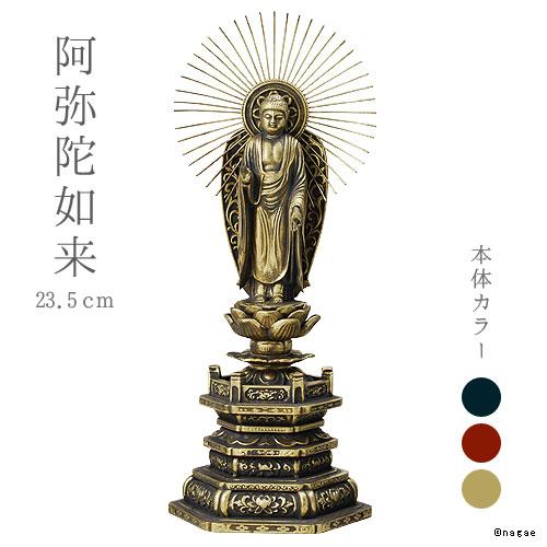 【送料無料】阿弥陀如来立像23.5cm(インテリア仏像)