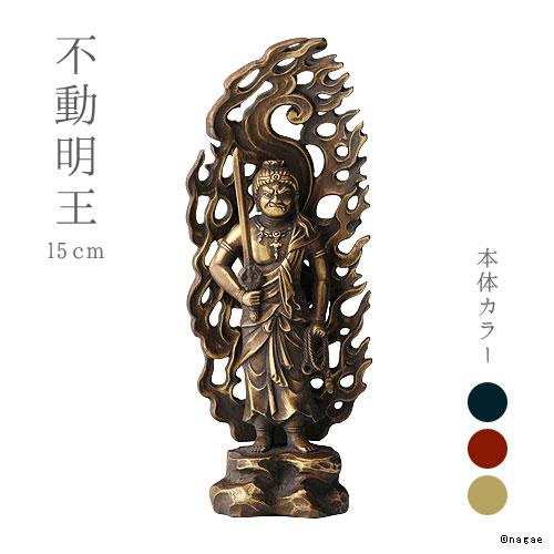 【送料無料】不動明王15cm 仏像(とり年生まれのお守り本尊/全3色)[日本製]