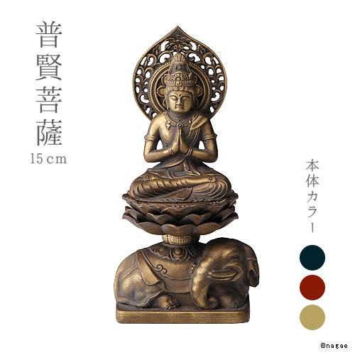 【送料無料】普賢菩薩15cm(たつ・へび年生まれのお守り本尊/全3色)