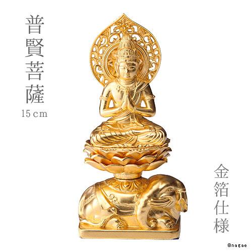 【送料無料】普賢菩薩15cm(たつ・へび年生まれのお守り本尊/金箔仕様)