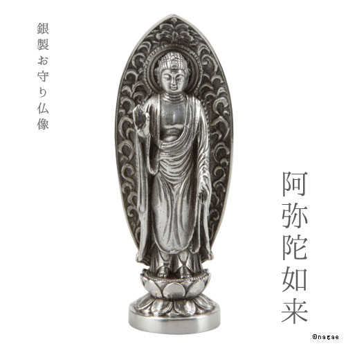 【送料無料】阿弥陀如来(いぬ・いのしし年生まれのお守り本尊/銀製仏像)