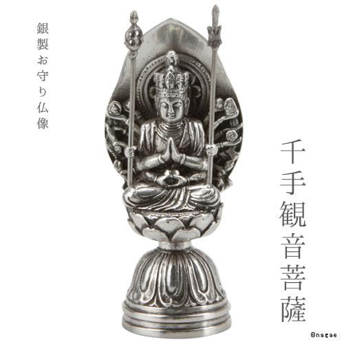 【送料無料】千手観音 銀製仏像(ねずみ年生まれのお守り本尊)[日本製]