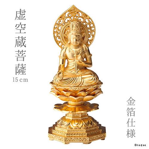 【送料無料】虚空蔵菩薩15cm(うし・とら年生まれのお守り本尊/金箔仕様)