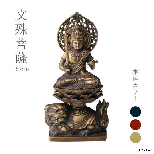 【送料無料】文殊菩薩15cm(うさぎ年生まれのお守り本尊/全3色)