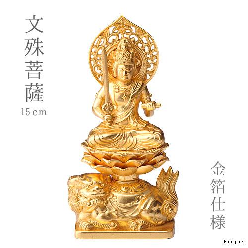 【送料無料】文殊菩薩15cm(うさぎ年生まれのお守り本尊/金箔仕様)
