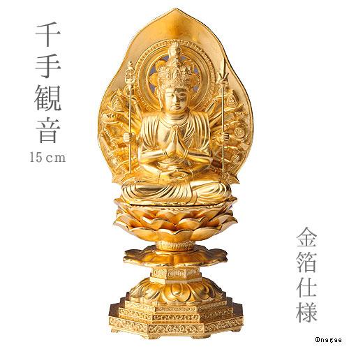 【送料無料】千手観音菩薩15cm(ねずみ年生まれのお守り本尊/金箔仕様)