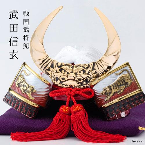 【送料無料】五月人形 武田信玄兜 戦国武将 インテリア 送料無料