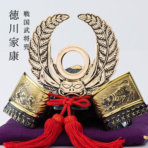 【送料無料】五月人形 徳川家康兜 戦国武将 インテリア 送料無料
