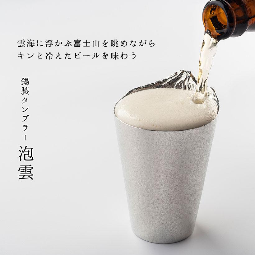 ビール タンブラー 泡雲