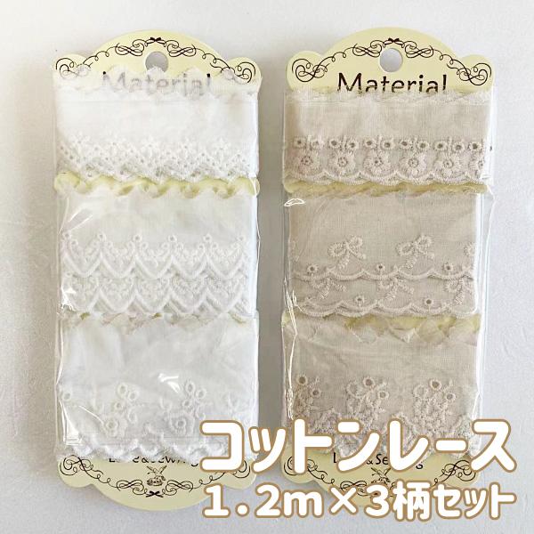手作りマスクにピッタリ おしゃれレース 日本産 綿レース 1.2m巻が3種類=合計3.6m ちょこっとソーイングに使いやすいサイズ お人形服 ルルベちゃんレース ルルベちゃん 服 激安特価品 ルルベちゃんパーツ