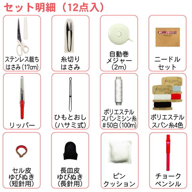 可爱的圆点纹和包括所需的工具。 紧凑的针线包