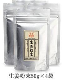 無農薬(熊本県産)生姜粉末50g×4袋|しょうが粉末 乾燥ショウガ|無添加・国産100%|ジンジャーパウダー しょうがパウダー|温活 冷え対策に