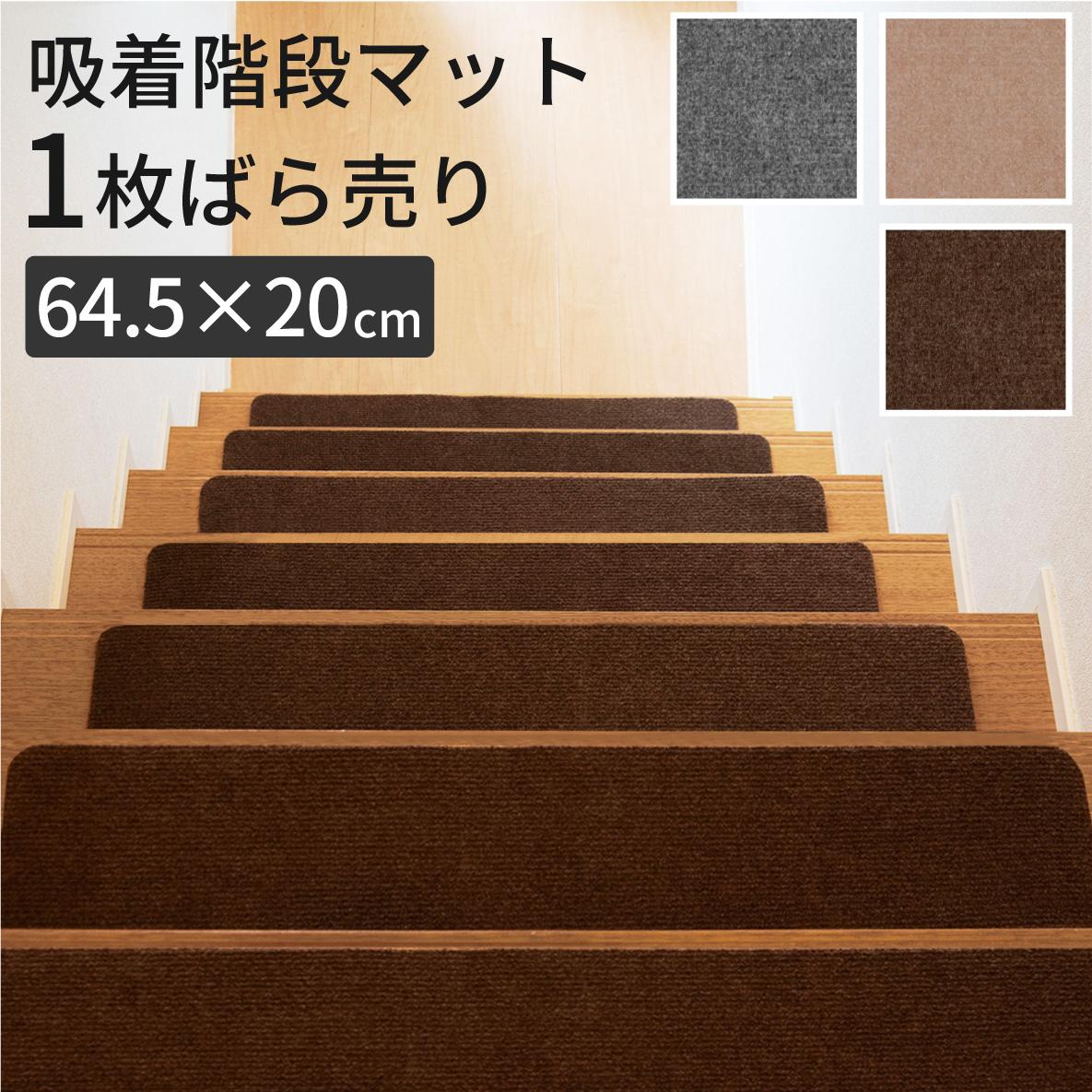 階段 滑り止め マット 1枚 ばら売り階段マット 滑り止めマット 大判 蔵 シンプル 幅広 大きい 上質 ベージュ ブラウンネコポス送料無料