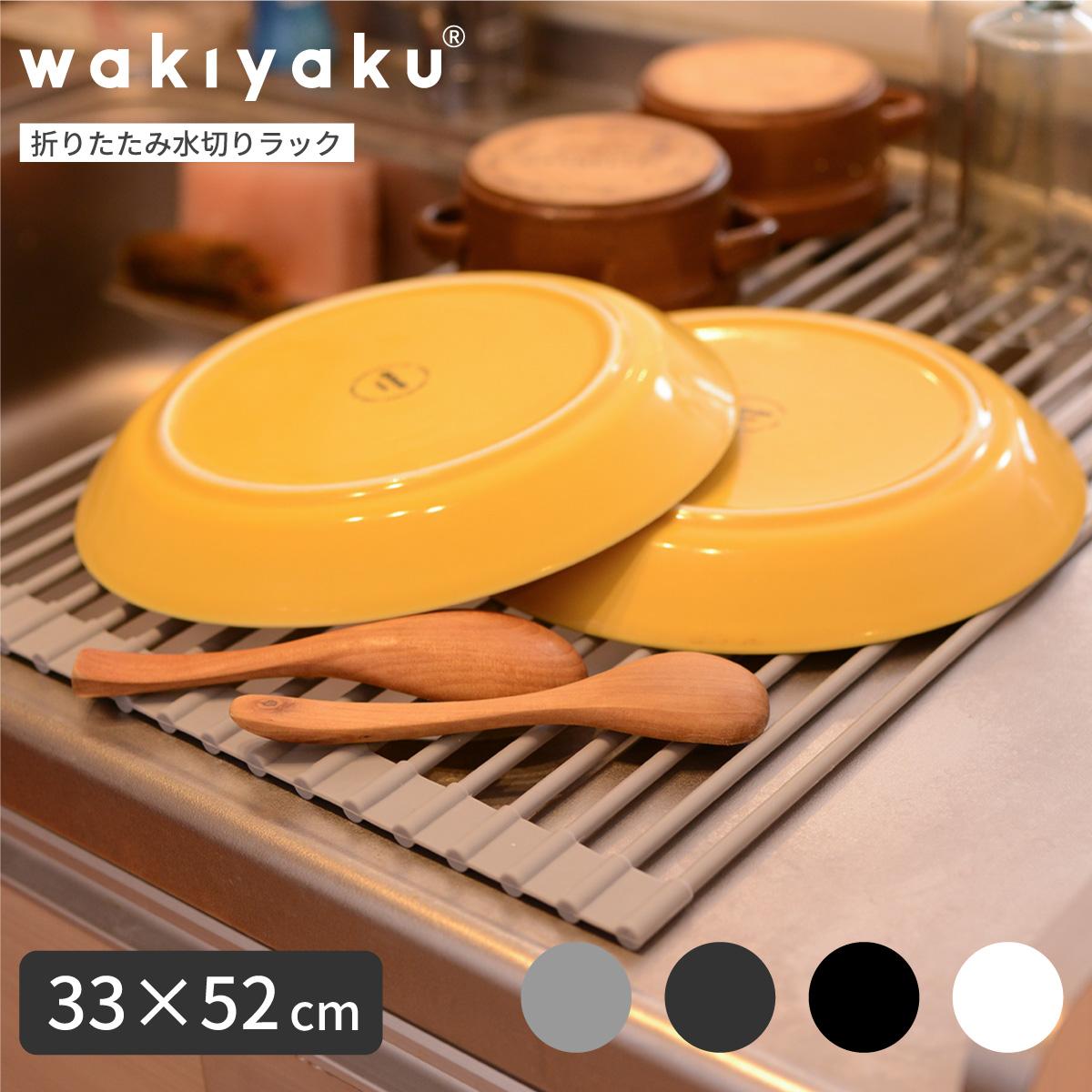 wakiyaku R 水切りかご 水切りラック シンク上 折りたたみ シリコン シンク上水切りラック ステンレス 洗い物かご 購入 かわいい おしゃれ シンプル グレー 水切りトレー 収納 コンパクト ブラック ホワイト宅配便送料無料 秀逸