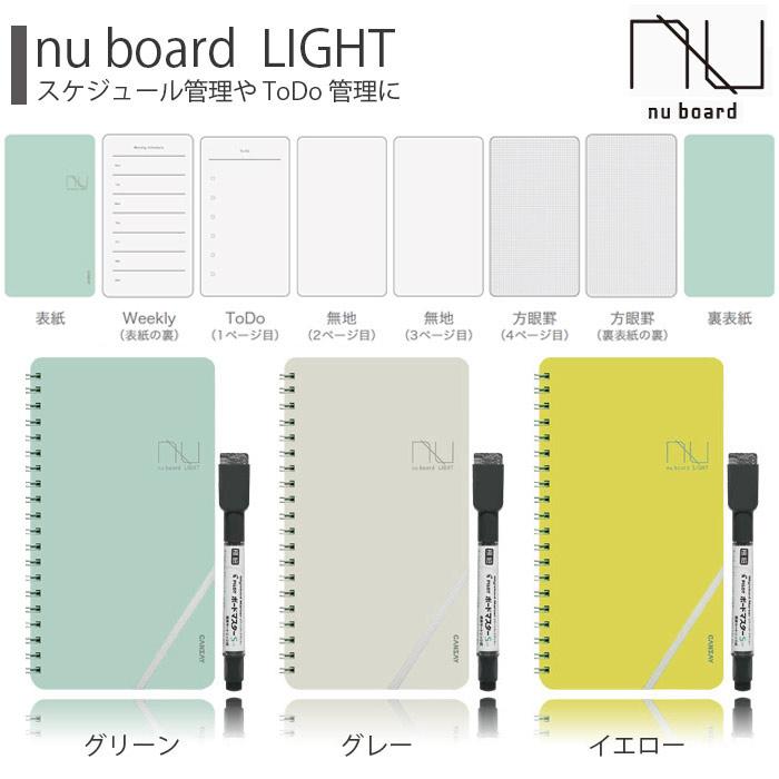 在CANSAY nu board LIGHT牛羚板灯日程管理以及ToDo管理! 随便可以使用的细长的类型的白板