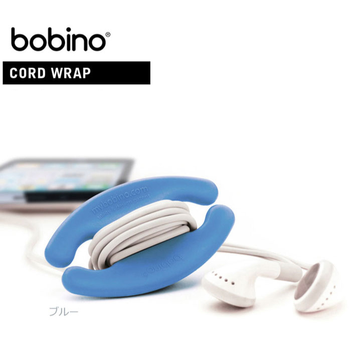 長いコードをすっきりオシャレに収納 bobino CORD WRAP Small ボビーノ コードホルダーSサイズ カラフル SALE開催中 まとめる ラッピング無料 ウォークマン ケーブル iPhone かわいい iPod スマートフォン コードラップ