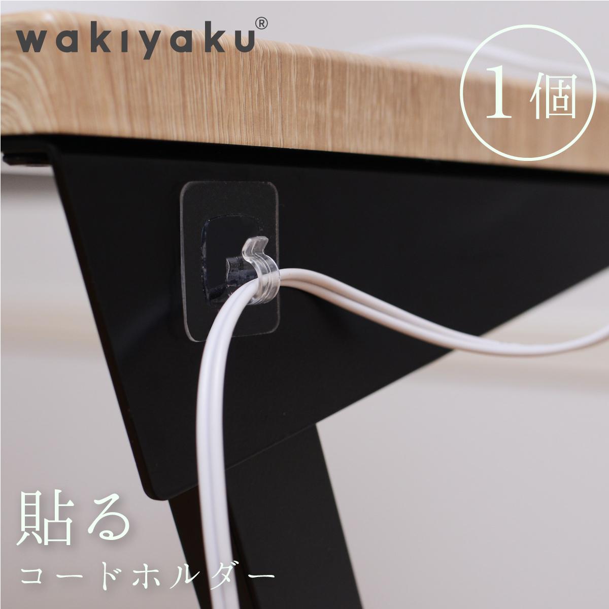 wakiyaku R オンラインショップ ラッピング無料 浮かせる収納 コード ホルダー 貼ってはがせる まとめ ケーブルホルダーコードクリップ 壁掛け ケーブル ケーブルクリップ 収納