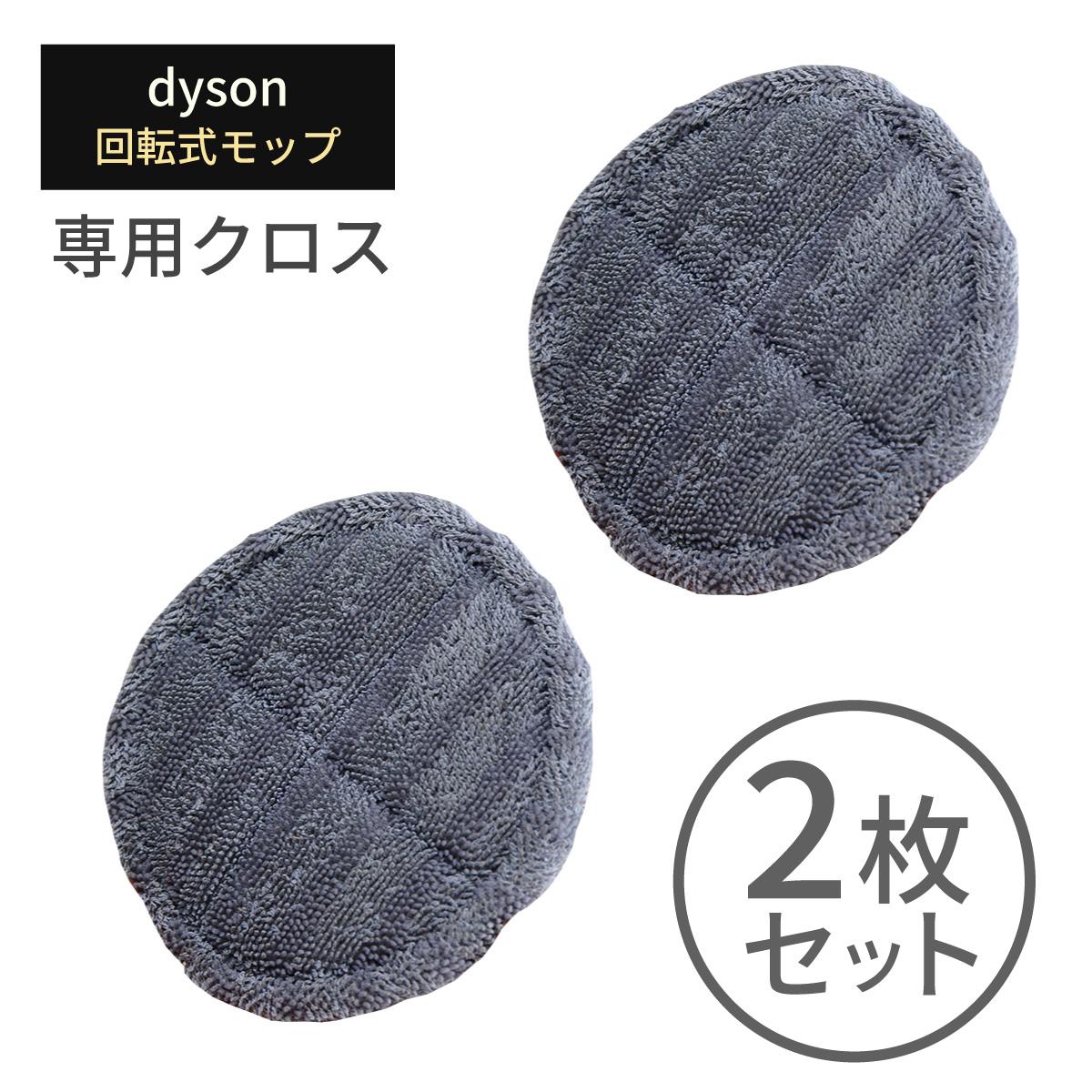 ダイソン モップ dyson モップツール 電動回転式モップ 高品質 モップパーツ専用クロス 2枚組アクセサリー 水拭き 専門店 床掃除 拭き掃除 フローリング ツール 床拭き