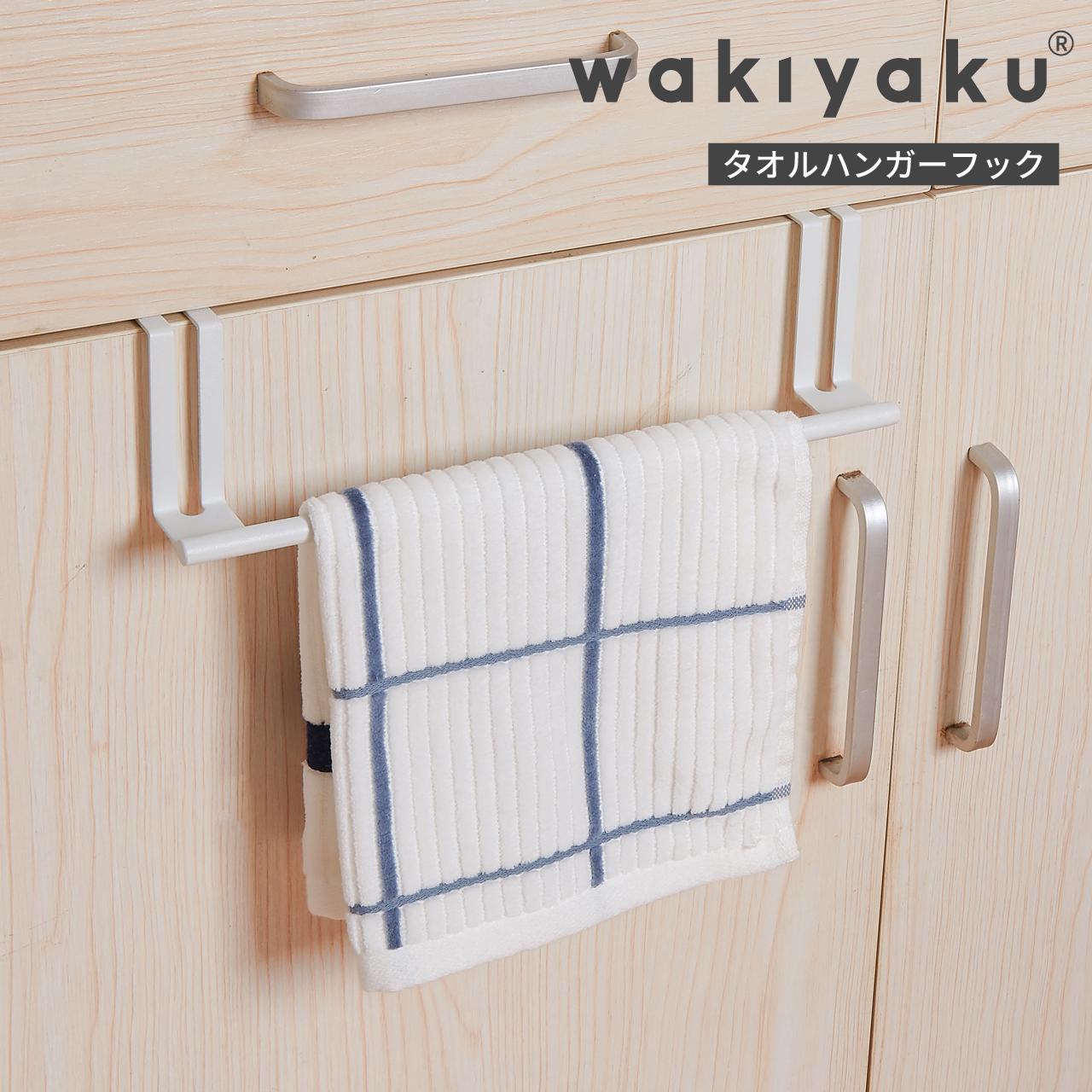 wakiyaku R タオルハンガーフック 激安超特価 キッチン ギフト ドア タオル 片付け タオル掛け 宅配便指定商品 バスルーム収納 ラック