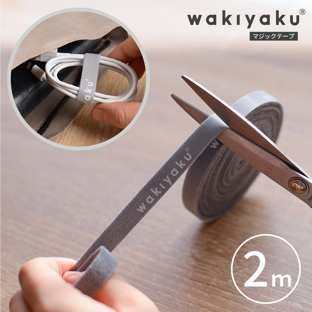 新商品 wakiyaku R 両面 マジックテープ マジックバンド 2m 幅12mm 配線 ケーブルまとめ 長さ2mファスナー 品質検査済 壁掛け 防災 コード固定両面テープ 対策