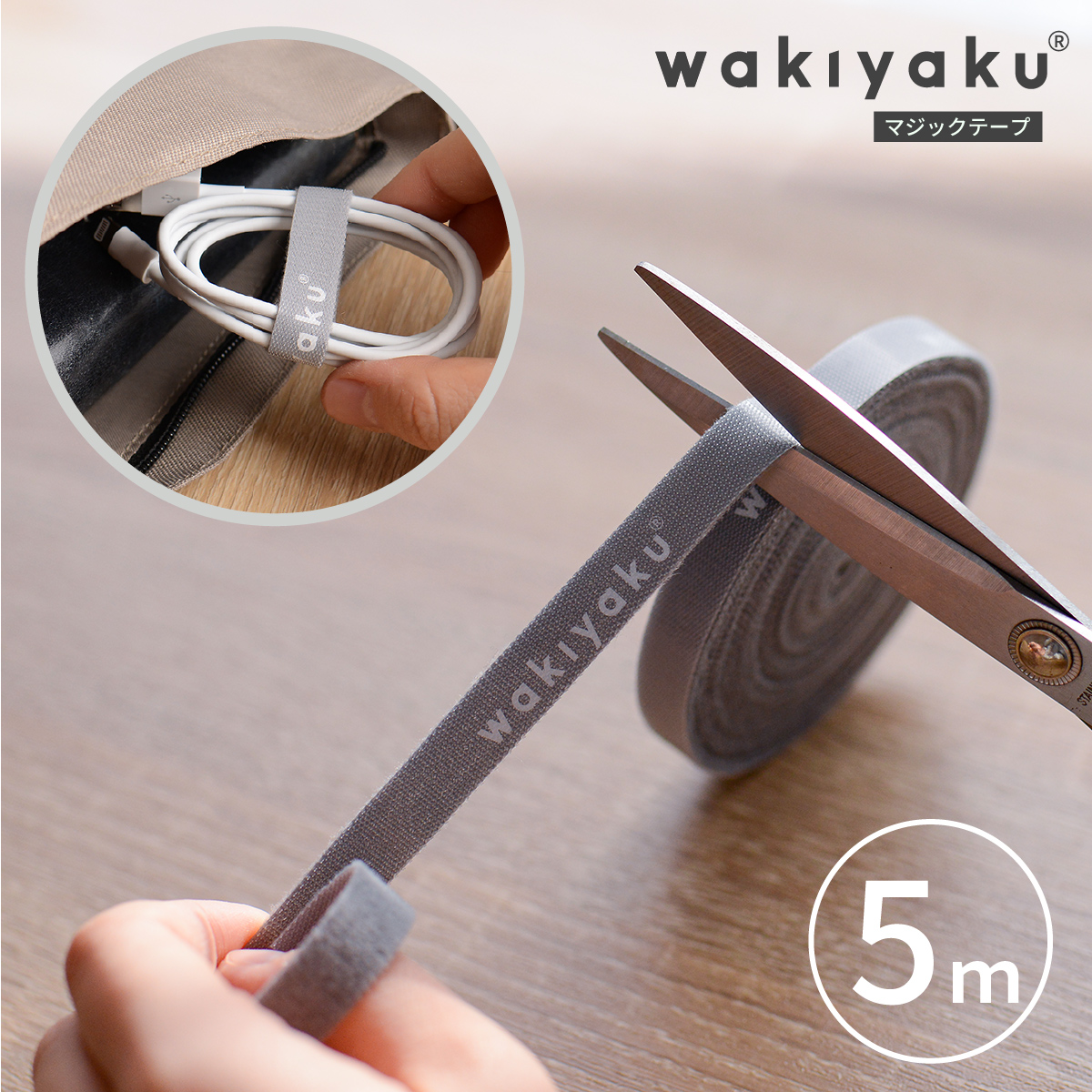 wakiyaku R 両面 直営店 マジックテープ 受注生産品 マジックバンド 5m 幅12mm 壁掛け コード固定両面テープ 防災 対策ネコポス送料無料 ケーブルまとめ 配線 長さ5mファスナー