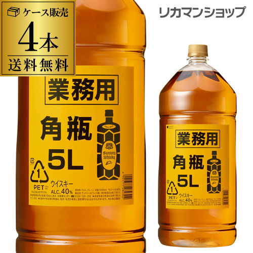 P3倍!【送料無料】【ケース4本入】サントリー 角瓶5L 5000ml×4本 業務用 [ウイスキー][ウィスキー]whisky [虎S]japanese whisky11月30日(土)限定!全商品ポイント3倍!