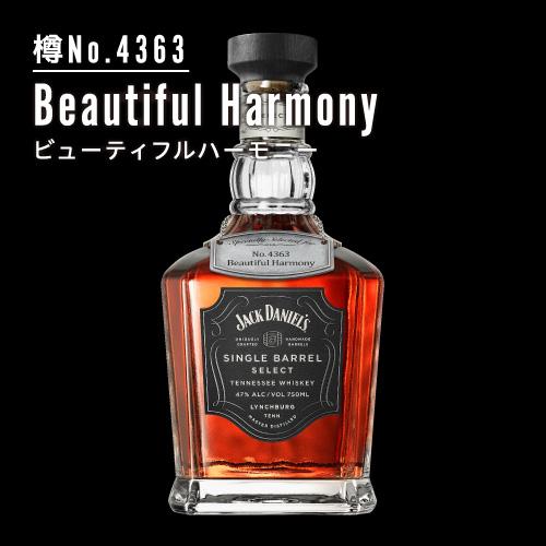 樽No.4363 Beautiful Harmony ジャック ダニエル 2019 シングルバレル 750ml 47度 令和 JACK DANIEL'S SINGLE BARREL SELECT[ウイスキー ウィスキー アメリカン テネシー バーボン]