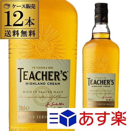 ウイスキー ティーチャーズ 700ml×12本 送料無料 ケース販売 ブレンデッド スコッチ ウィスキー RSL