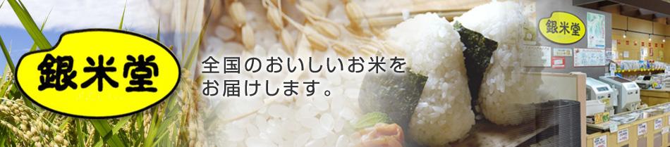 銀米堂:お米の専門店。全国の美味しい産地のお米を食卓にお届けします。