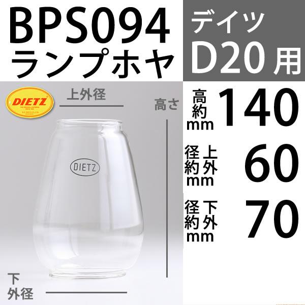 在供D20海鞘DIETZ deitsuhoyaharikenrampu使用的(#20型)预先口径约70mm上口头约束径60mmx高约140m BPS094
