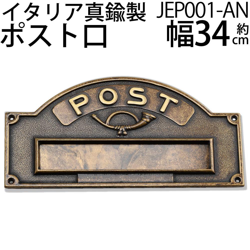 真鍮 ポスト 口 AN 古色 アンティークイタリア製 門柱 壁面埋め込み POST 郵便受け 新聞口 玄関 ガーデニング 金属真鍮金物雑貨JEP001-AN【asu】